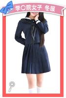 学○院女子_冬服