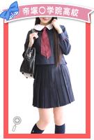 帝塚○学園